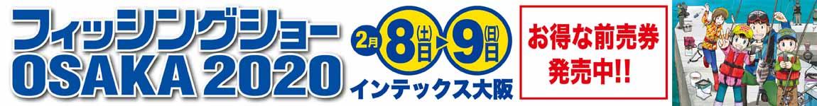 フィッシングショーOSAKA