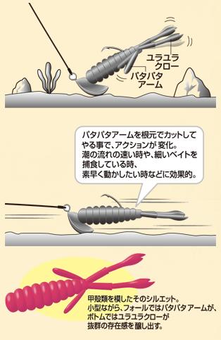 カサゴ・キジハタ等の根魚、クロダイ用のライトゲーム・ワーム【ハラペコワーム】