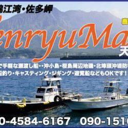 天竜丸 釣果 | 鹿児島 | 釣果情報 堤防 ジギング 船釣 管理釣り場 釣り情報 | カンパリ全国版