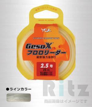 YGKよつあみ<br />GESO−X フロロリーダー 25mハンガーパック