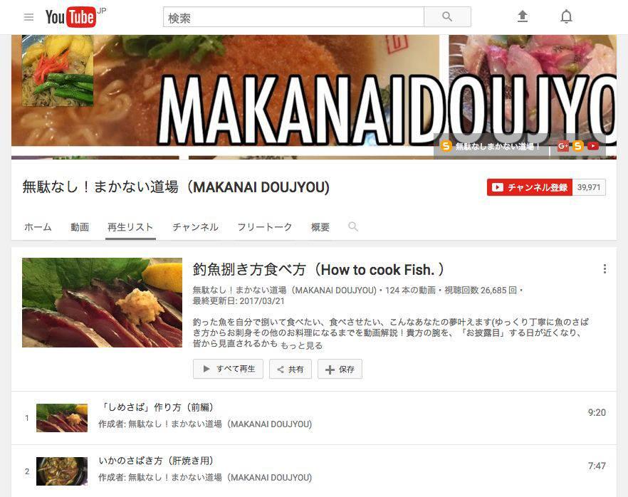 無駄無し!まかない道場の中の再生リスト釣魚捌き方食べ方(How to cook Fish. )