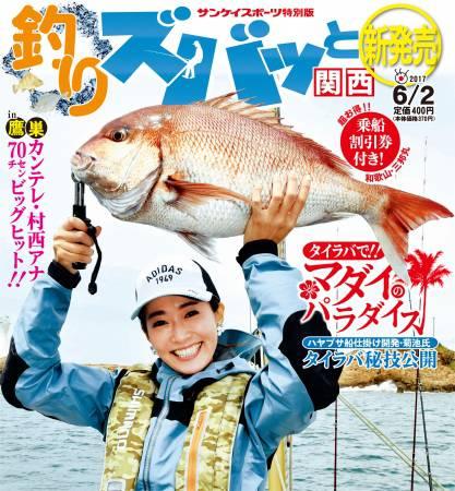 6月2日、釣り専門タブロイド紙「釣りズバッと関西」発売