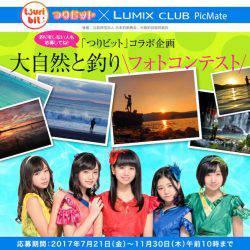 LUMIX CLUB PicMate×人気アイドルグループ「つりビット」コラボ 「大自然と釣り フォトコンテスト2017」開催中!
