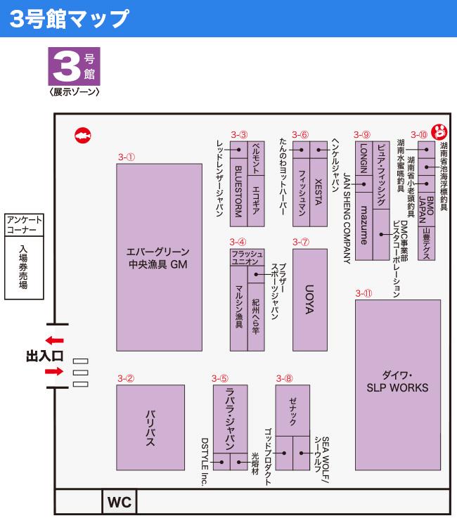 フィッシングショー OSAKA 2018【3号館】