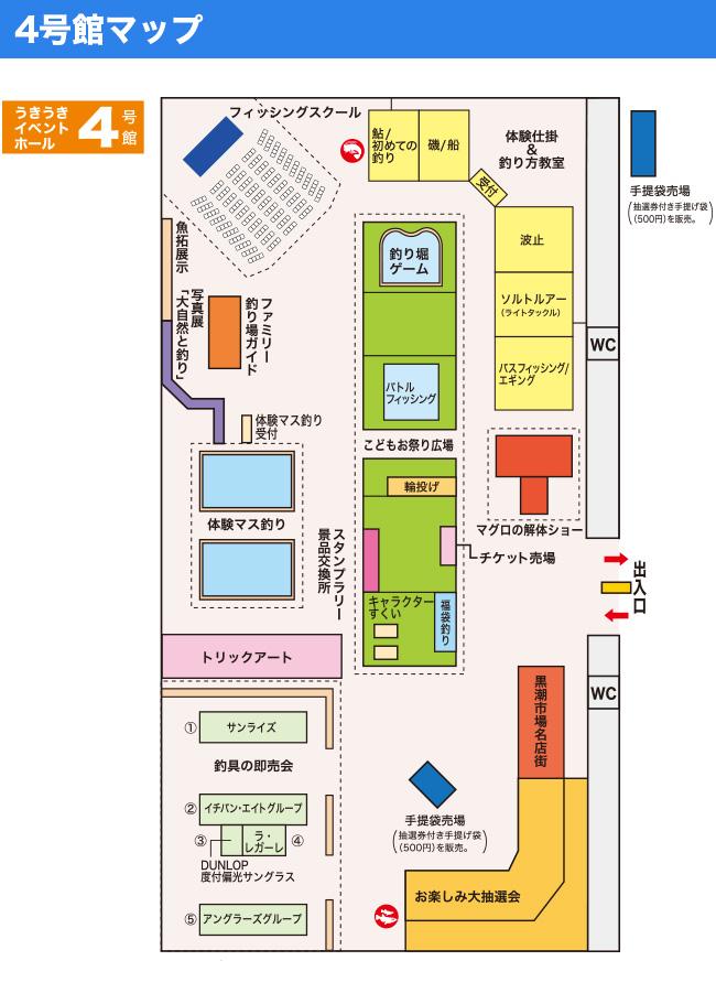 フィッシングショー OSAKA 2018【4号館】