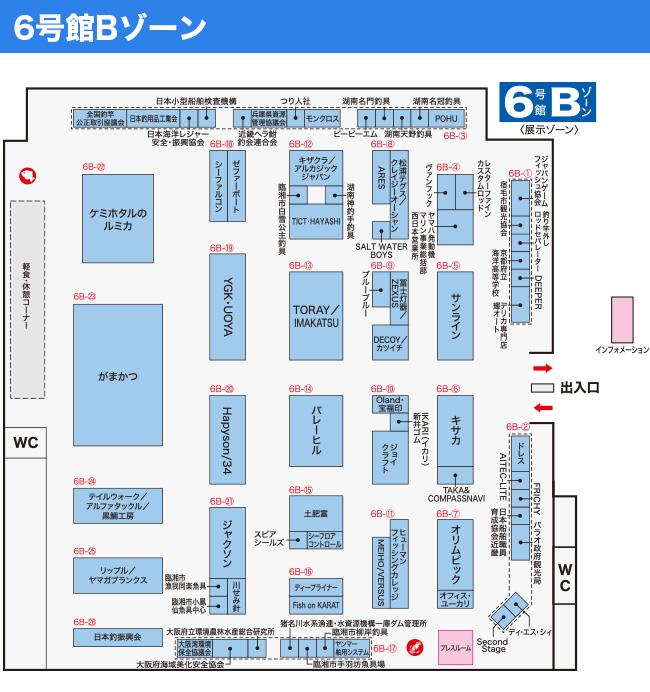 フィッシングショー OSAKA 2018【6号館Bゾーン】