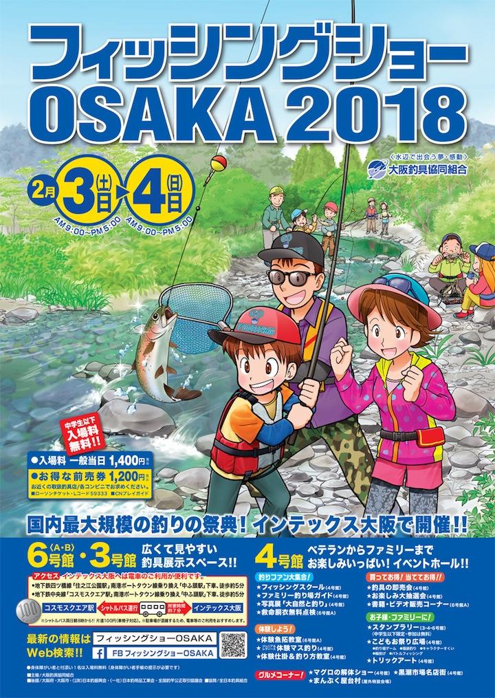 フィッシングショー 大阪 2018ポスター