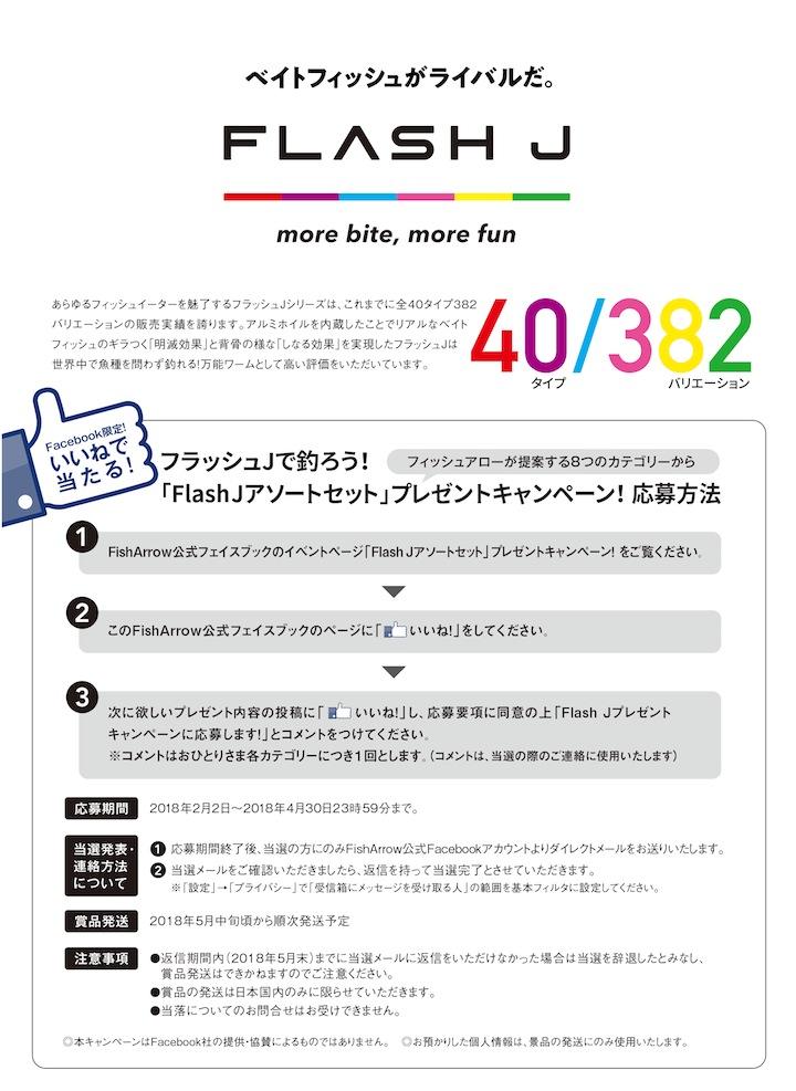 「FlashJアソートセット」プレゼントキャンペーン応募要項