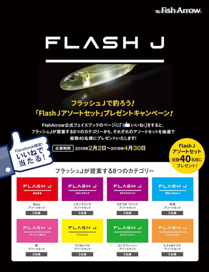 「FlashJアソートセット」プレゼントキャンペーン